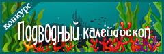"""III Всероссийский творческий конкурс """"Подводный калейдоскоп"""""""