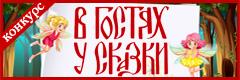 """VII Всероссийский творческий конкурс """"В гостях у сказки"""""""