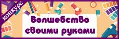 """III Всероссийский творческий конкурс """"Волшебство своими руками"""""""