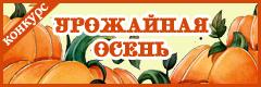"""Всероссийский творческий конкурс """"Урожайная осень"""""""