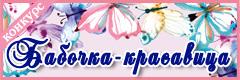 "V Всероссийский творческий конкурс ""Бабочка-красавица"""
