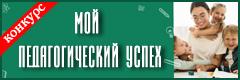 """VII Всероссийский конкурс профессионального мастерства """"Мой педагогический успех"""""""