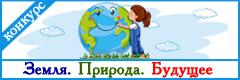 """II Всероссийский творческий конкурс """"Земля. Природа. Будущее"""""""