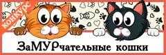 """IV Всероссийский творческий конкурс """"ЗаМУРчательные кошки"""""""