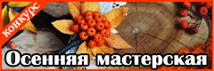 """IV Всероссийский творческий конкурс """"Осенняя мастерская"""""""