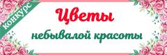 """II Всероссийский творческий конкурс """"Цветы небывалой красоты"""""""