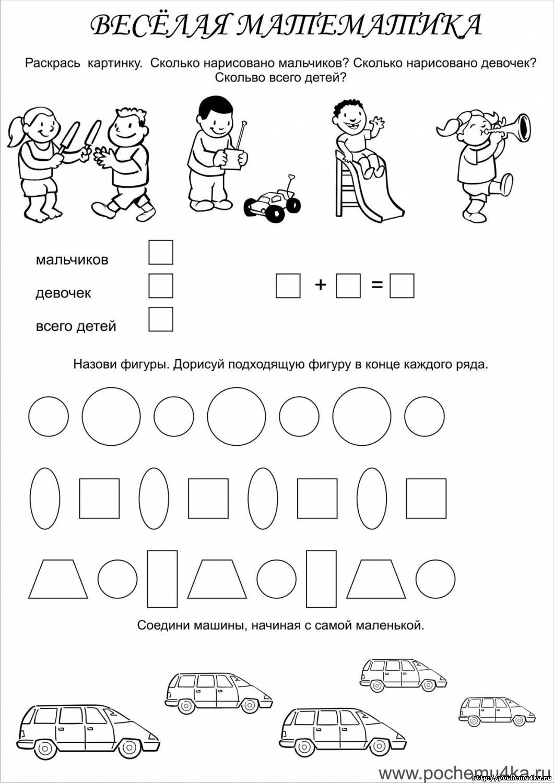 1 класс задачи на сложение предметов в картинках