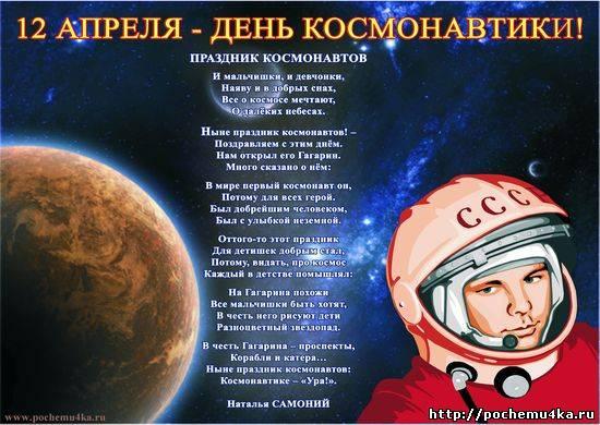 Гагарин для детей 69