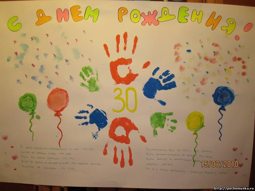 Идеи поздравления с ребенком 59