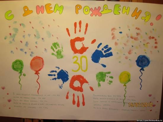 Идея для плаката на день рождения своими руками