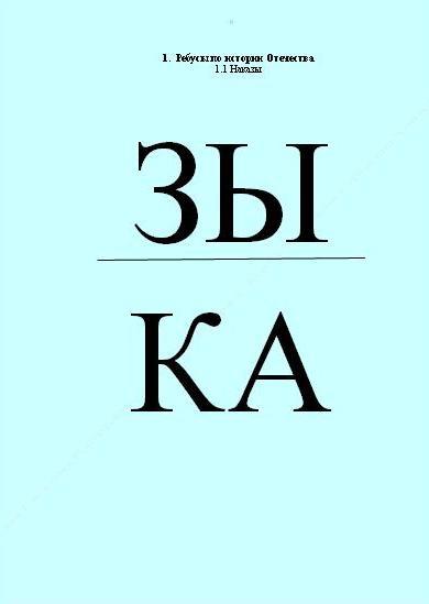 нужные знакомства 5 букв