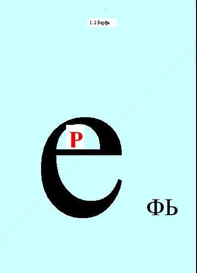 нужные знакомства и связи 4 буквы