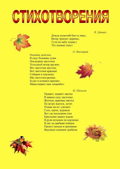 Картинки времена года осень для папки передвижки