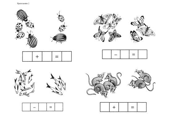 задачи по математике в старшей группе в картинках здесь