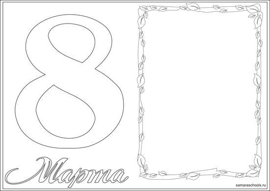 Шаблоны для открыток с 8