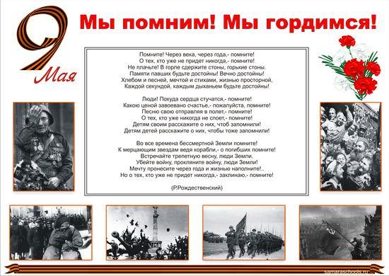 Стенгазета ко дню победы 9 мая