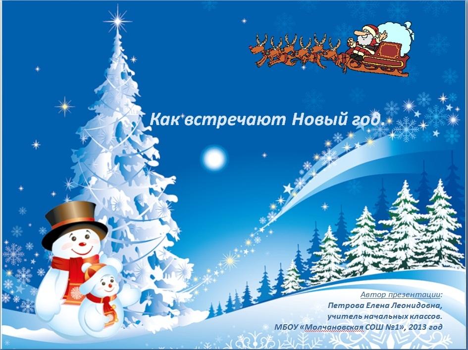 Презентации зимние, новогодние