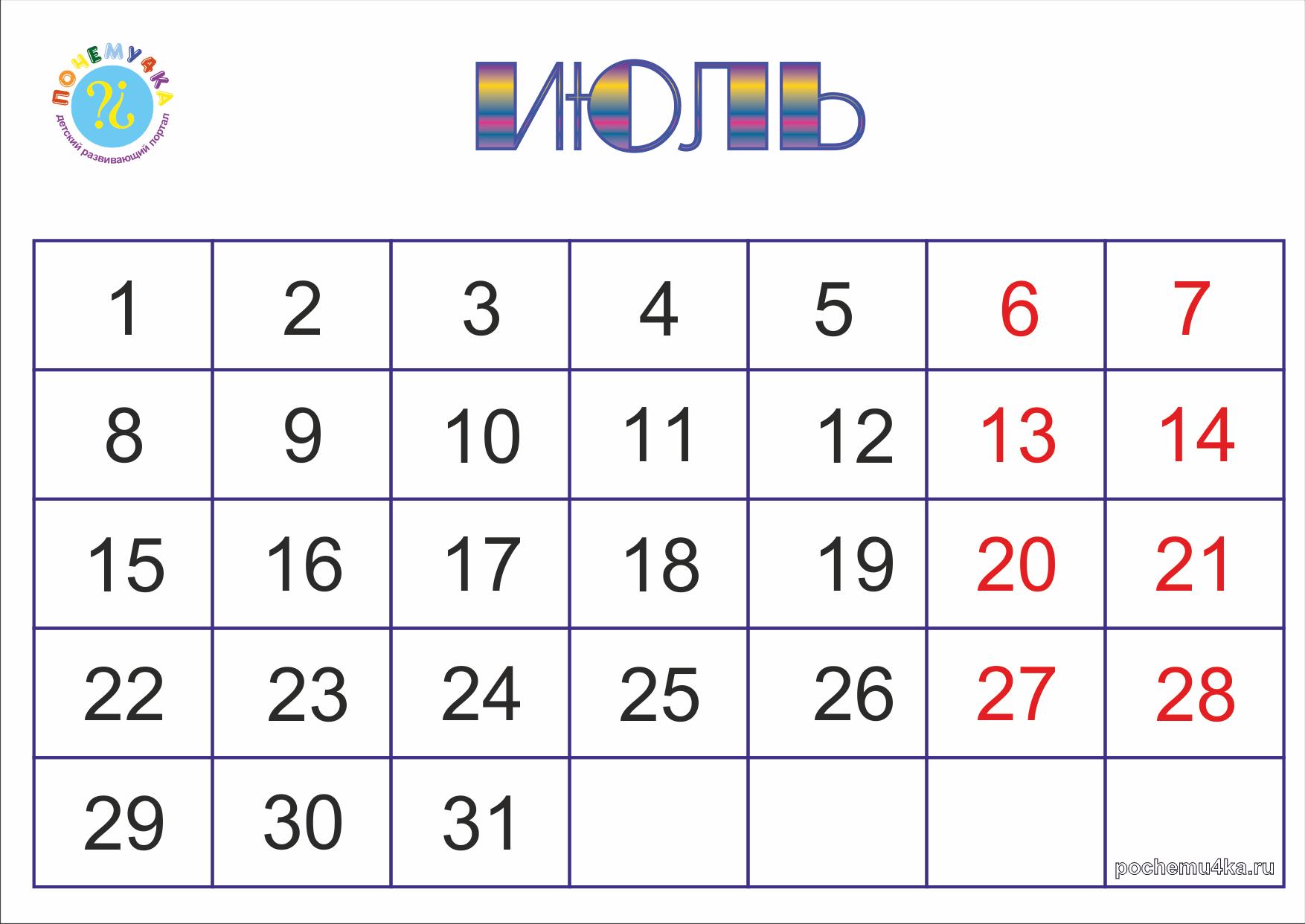 календарь на 2013 год июль: