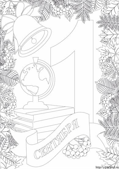 плакат к дню знаний нарисовать первый взгляд хрупкая