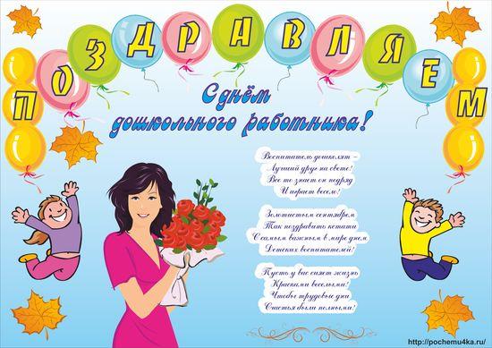 Поздравления для дня дошкольного работника