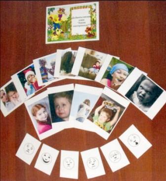 Эмоциональное развитие детей играх