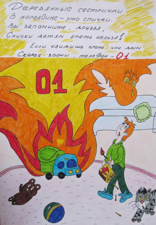 плакат на тему спички детям не игрушка бывший молодой