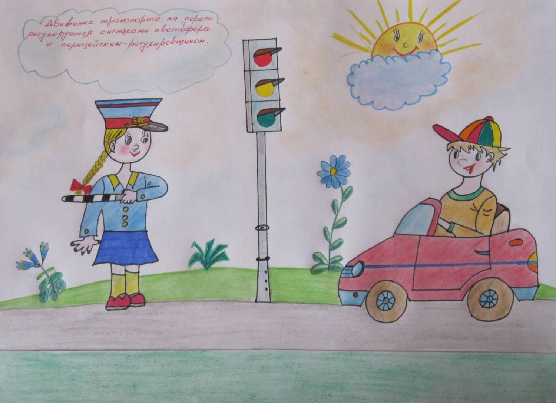 Картинка по правилам дорожного движения для детей нарисованные