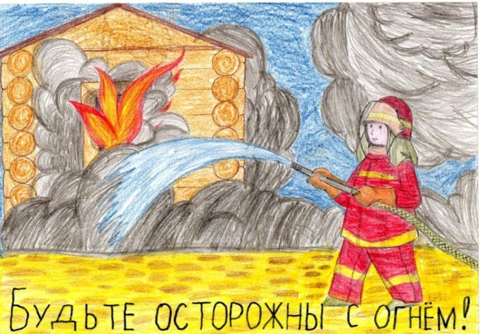 Плакаты противопожарной безопасности для детей