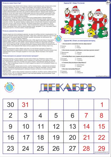 Календарь 60 детских почему