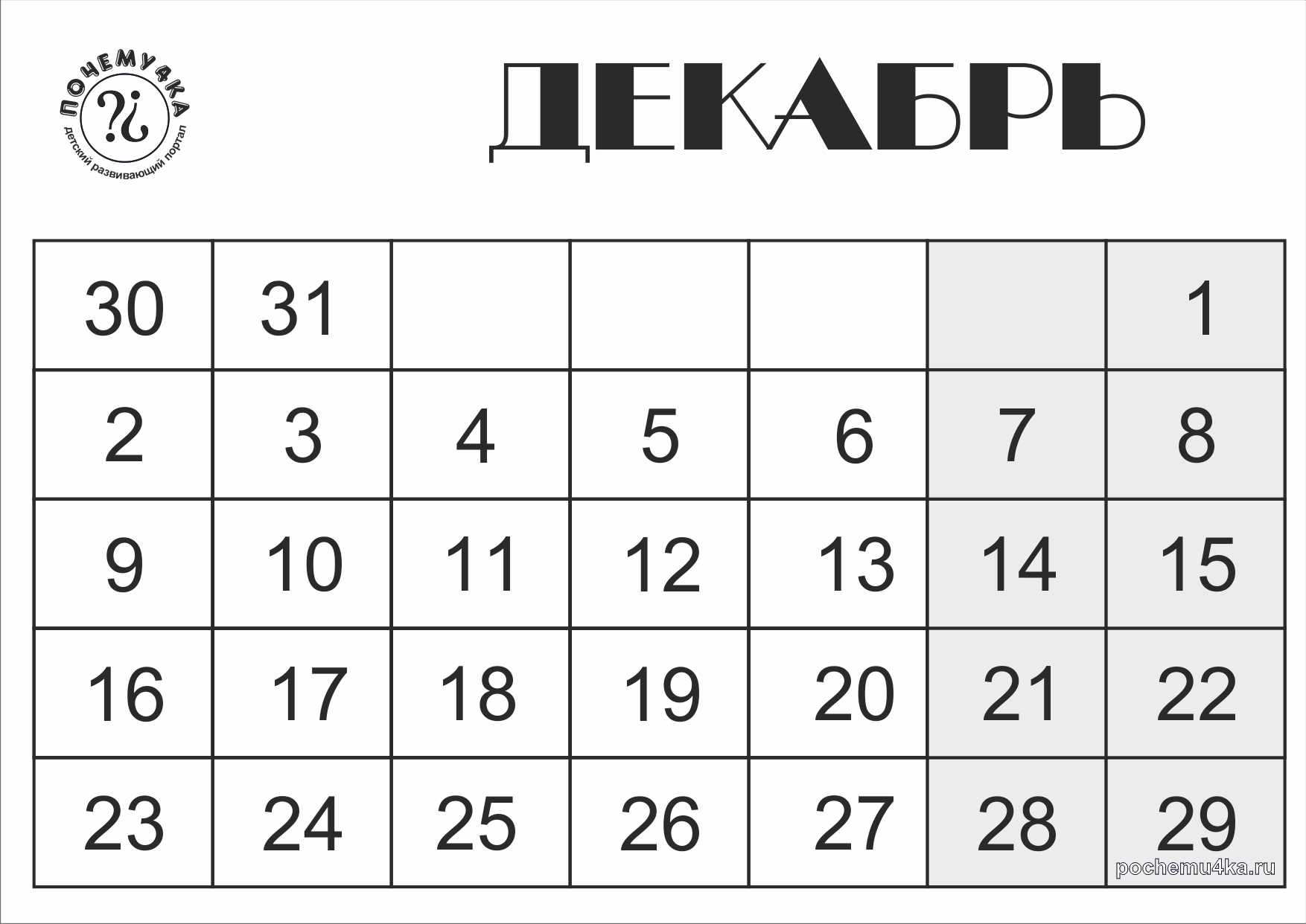 1 декабря день первого президента казахстана государственный праздник