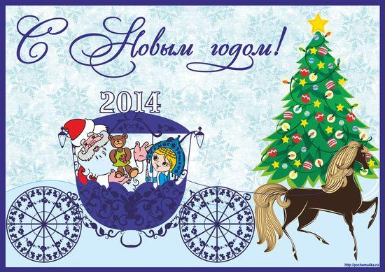 Новогодние, зимние сказки, стихи, рассказы