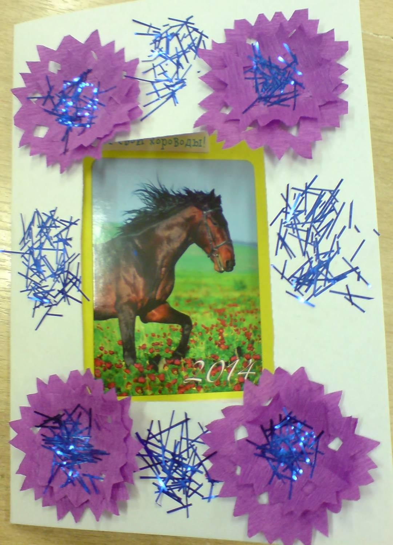 Поделки лошадки к новому году