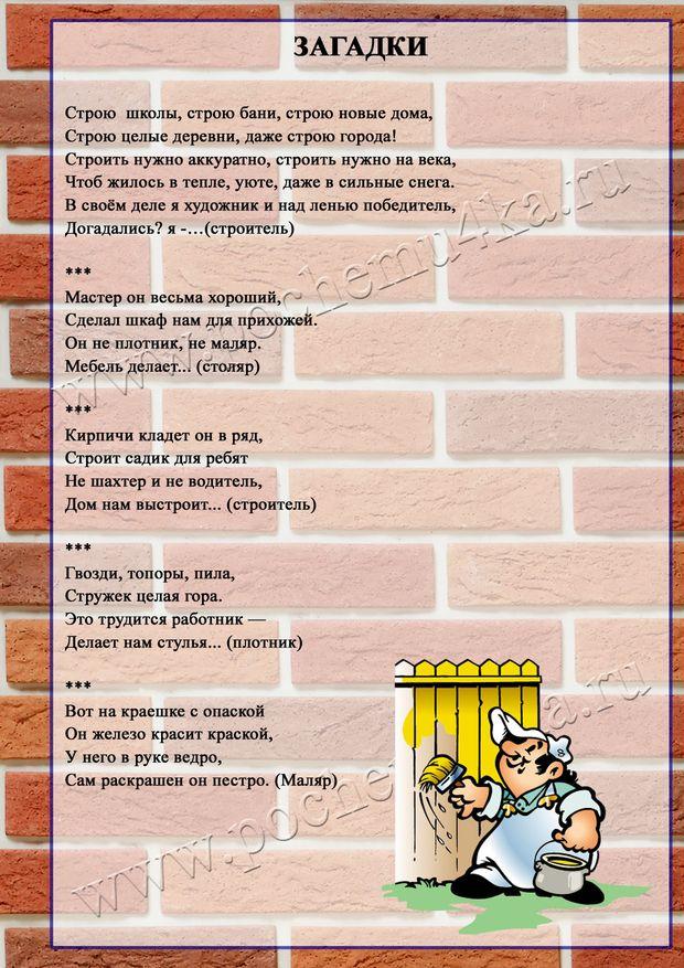 предшествовали стихотворение о строителях приложении