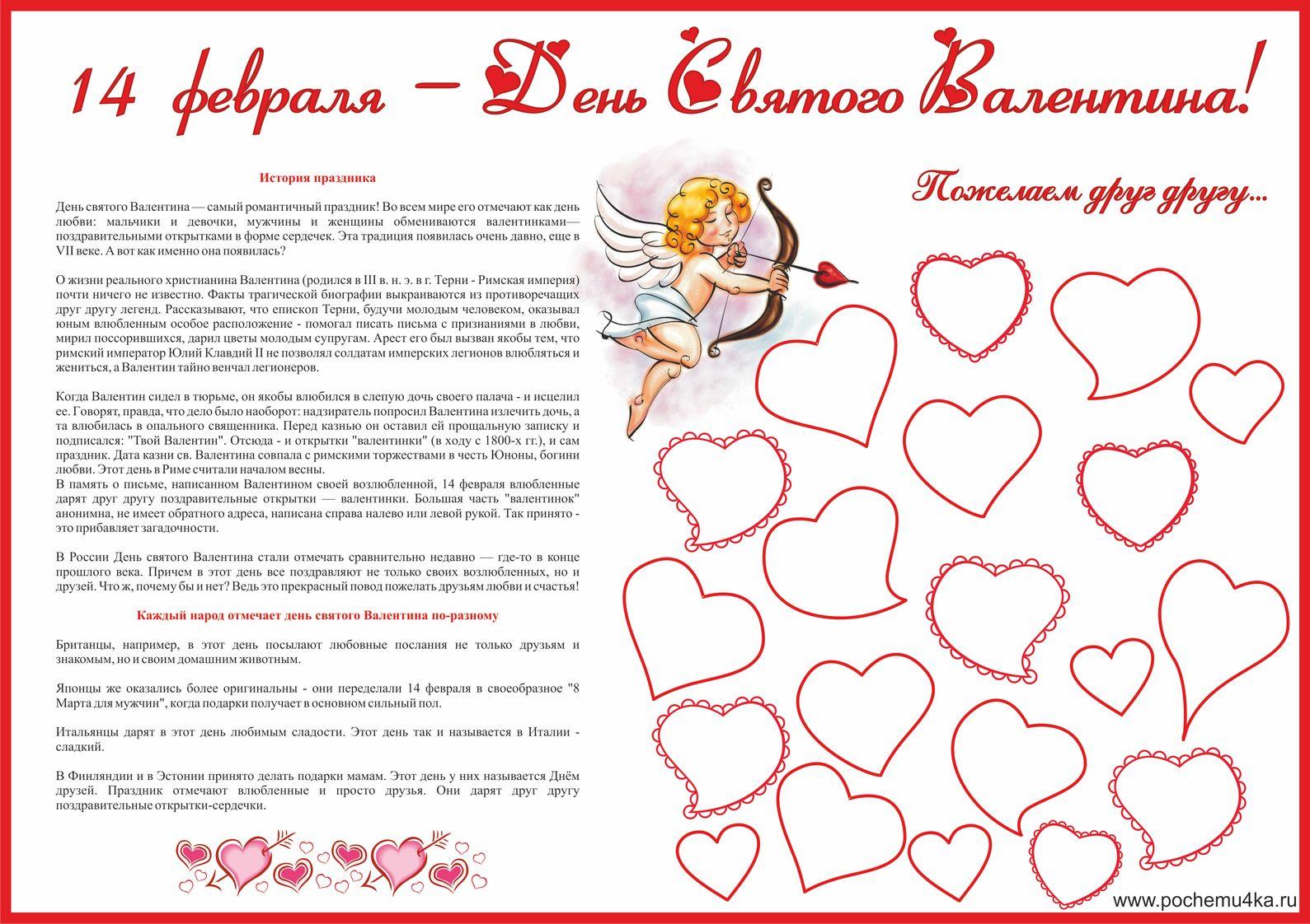 Плакаты и картинки к дню святого валентина