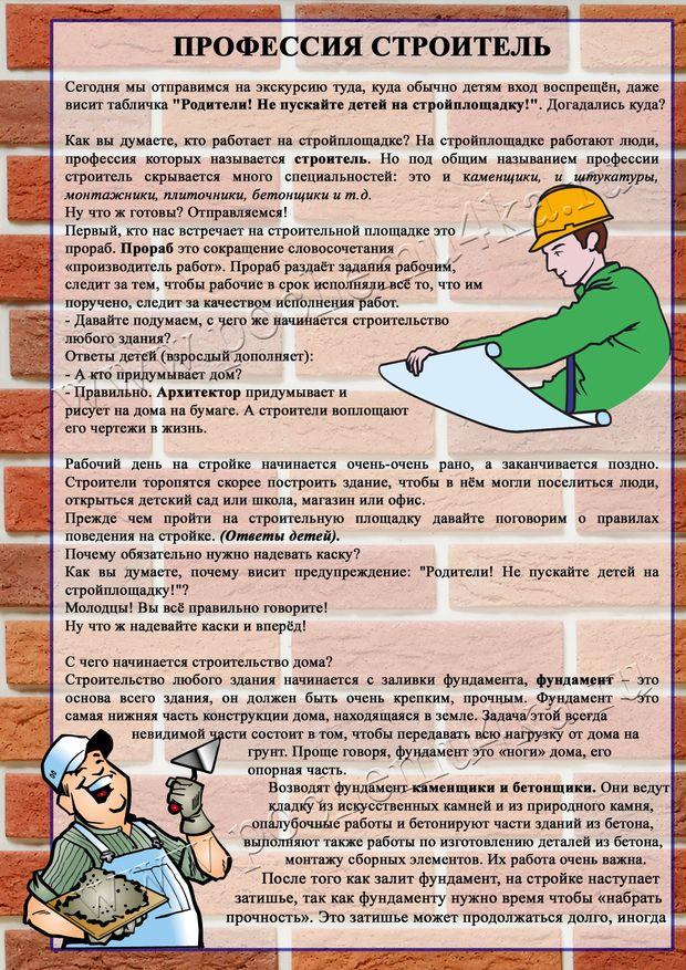 Реферат по профессии строитель 6307