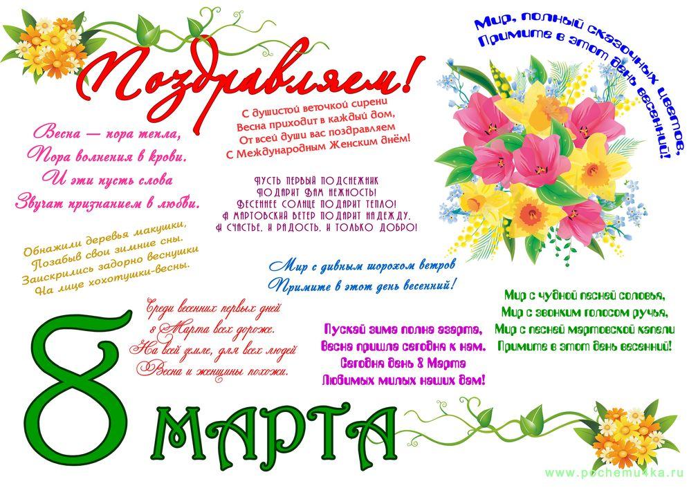 Открытка к 8 марта плакаты