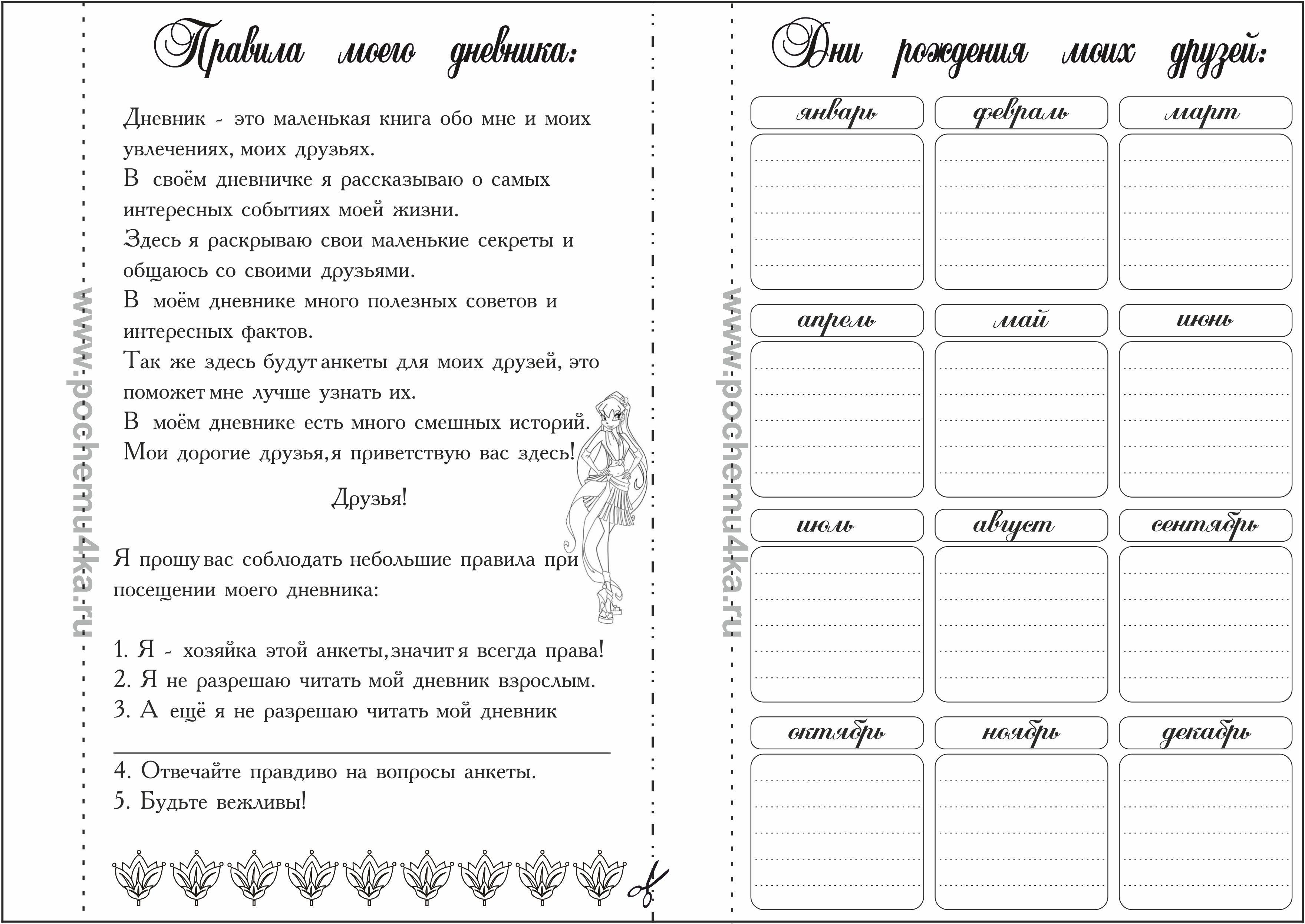 Анкета для личного дела учителя - 3f961