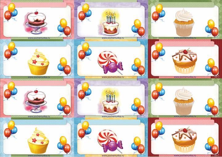 лотерейное поздравление с днем рождения выучил чеченский