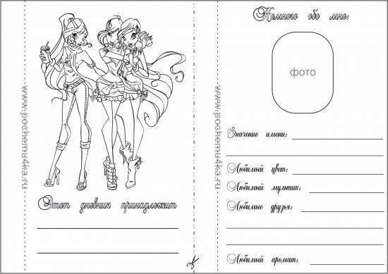 Анкета и дневничок для девочек