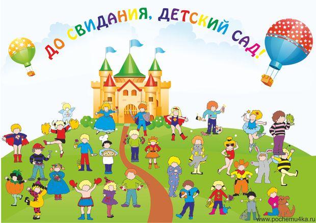 242Поздравление детскому саду стенгазета