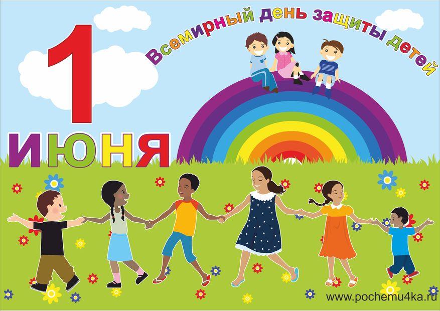 1 июня - День защиты детей. История 85