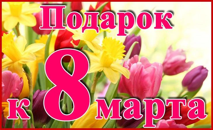 картинки розыгрыш к 8 марта