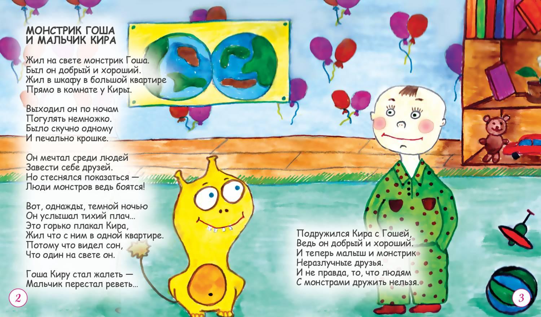 Стихи про мир для детей