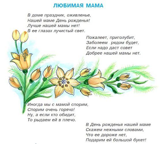 фото стихи про маму