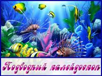 Конкурс - Подводный калейдоскоп