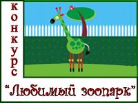 Конкурс рисунков - Любимый зоопарк