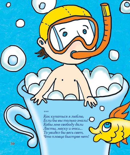 Стих о плавании для детей