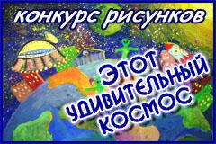 Конкурс детских рисунков Этот удивительный космос