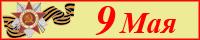 9 Мая - День Победы - стенгазеты, стихи