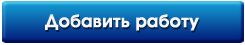 dobavit_rabotu.png (245×45)